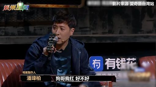 潘瑋柏霸氣喊「我扛」。(圖/翻攝自愛奇藝台灣站)