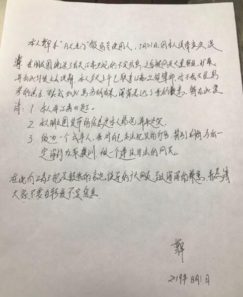 江蘇衛視 限台 散布謠言者道歉 圖/微博
