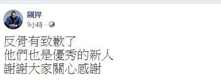 翻攝自館長臉書、反骨男孩YT
