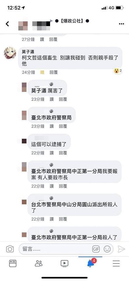 台北市,柯文哲,台北市刑大,嗆殺,組黨