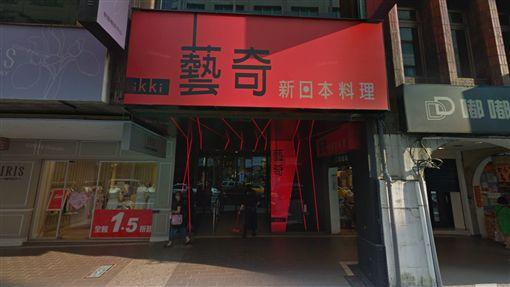 台北,中正,藝奇新日本料理,王品,竊盜,信用卡,盜刷。翻攝自Google Map