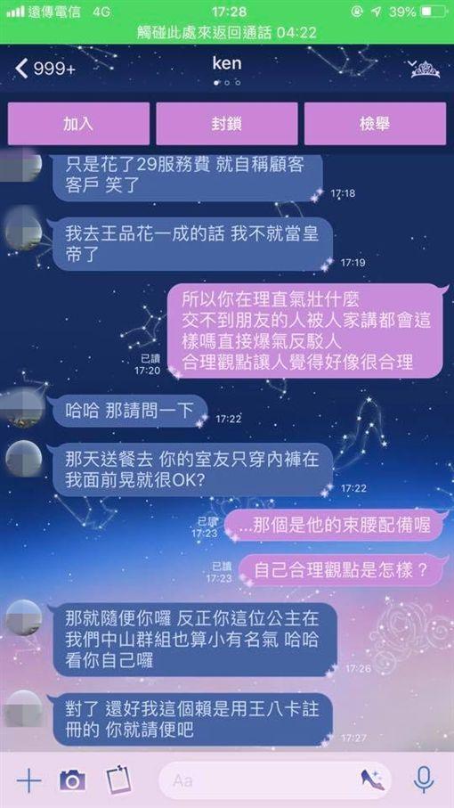 熊貓,訂餐,外送員,騷擾,台北市/翻攝臉書