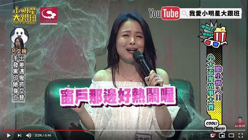 呂文婉/YT