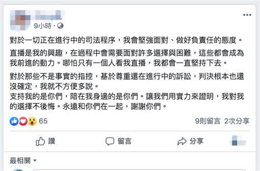 直播主,跳槽,Uplive,17直播,聲明,台北/翻攝臉書