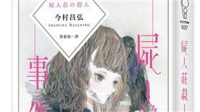 日本,東野圭吾,震撼,推理,小說