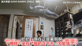 奶奶一開始毫無察覺。(圖/SUSHI RAMEN【Riku】授權)