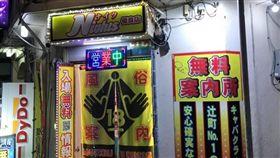 沖繩,風俗店,聲色場所,台男 圖/翻攝爆廢公社