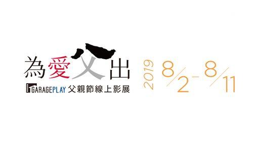 這次片商特別策劃「為愛父出」線上免費影展,於即日起至8/11期間,在父親節為觀眾獻上8部電影 車庫娛樂提供