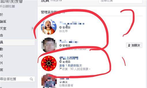 「臥底推翻」10萬人韓國瑜後援會!韓粉崩潰逃亡圖翻攝自鋼鐵俠徐正文臉書