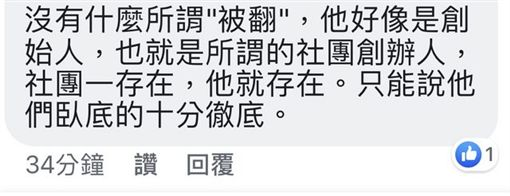 「臥底推翻」10萬人韓國瑜後援會!韓粉崩潰逃亡 圖翻攝自鋼鐵俠徐正文臉書