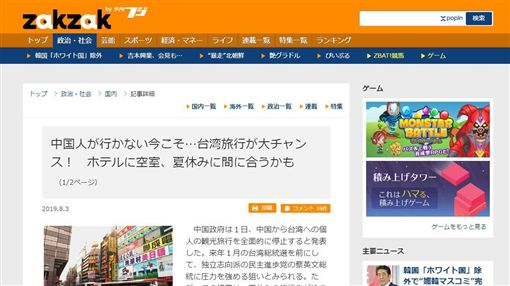 中國禁來台自由行!日媒大推:這是來台灣旅遊的大好時機圖翻攝自zakzak