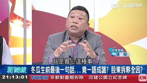 號稱是「流氓牧師」的濱哥,近日在節目《驚爆新聞線》上透露自己跟冬瓜認識多年