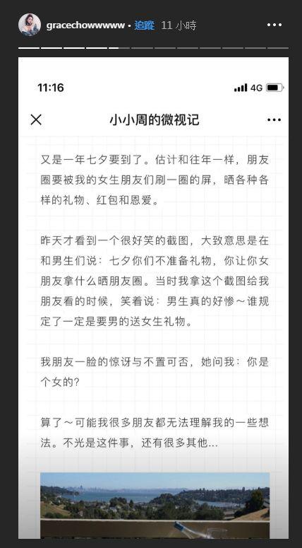 周揚青(圖/翻攝自IG)