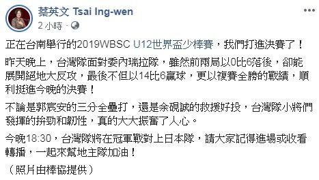 U12。(圖/翻攝自蔡英文臉書)