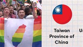 聯合國發文「中國台灣」同婚合法 網友暴怒灌爆 圖翻攝自UN Women臉書、資料照