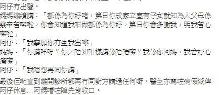 香港,母子,醫生,請假,上學,健康證明(圖/翻攝自臉書)