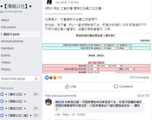 員工旅遊,特休假,請假,爆廢公社 圖/翻攝自臉書爆廢公社