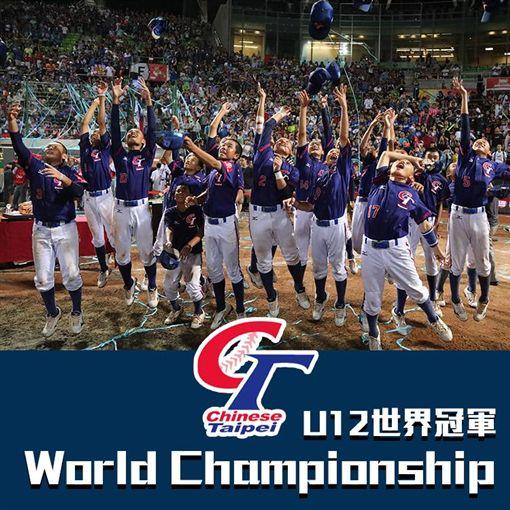 U12世界盃台灣奪冠。(圖/棒協提供)