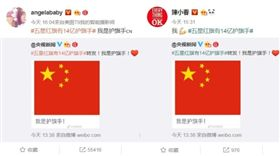 五星旗被丟入海!微博現藝人愛國表態潮(圖/翻攝自微博)