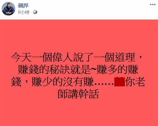被問選戰策略 韓國瑜曝「選舉最大秘密」!館長嗆:講X話圖翻攝自飆捍臉書