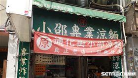 北市衛生局今日公布臺北市大安區小邵專業涼麵,大腸桿菌群超過標準值的11倍。(示意圖/記者楊晴雯攝)