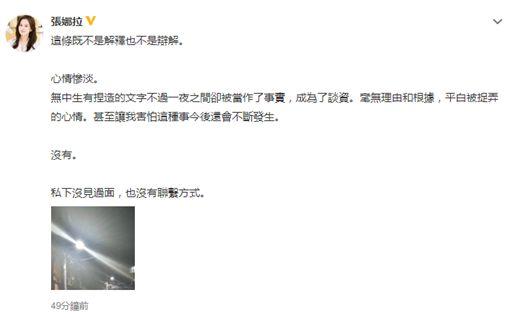 張娜拉被爆和金南佶結婚 圖/微博