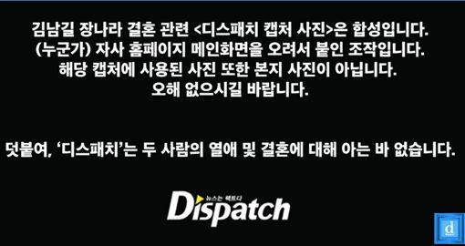 張娜拉被爆和金南佶結婚 圖/dispatch