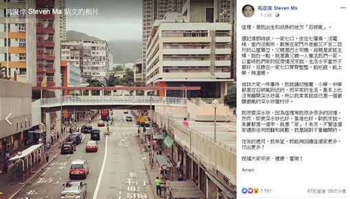 馬浚偉(圖/翻攝自臉書)