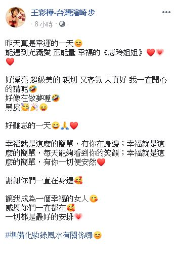 王彩樺,林志玲/翻攝自王彩樺臉書