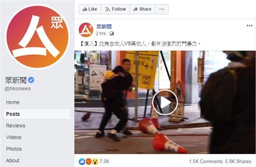 白衣人,黑衣人,鬥毆,眾新聞,反送中 圖/翻攝自臉書眾新聞