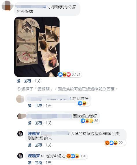 陳曉東/翻攝自臉書