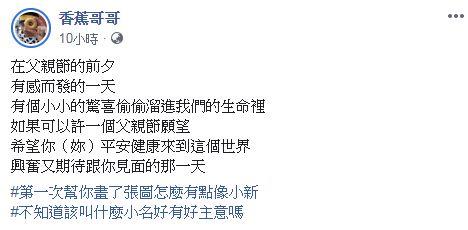 香蕉哥哥 公布 草莓姐姐懷孕 圖/臉書