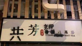 綠黨,一國兩制,一芳水果茶 圖/翻攝自綠黨臉書