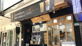 一芳水果茶內湖店。(圖/記者馮珮汶攝)