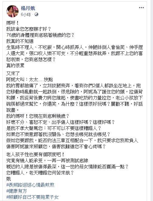楊月娥(圖/翻攝自臉書)
