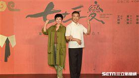 苗可麗 朱陸豪 游安順 演出故事工廠舞台劇《七十三變》(圖:故事工廠提供)