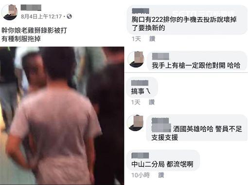 屁孩,嗆警,網友,台北,翻攝臉書