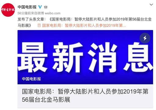 金馬獎,余宛如,民進黨,立委,染紅圖/翻攝自余宛如臉書