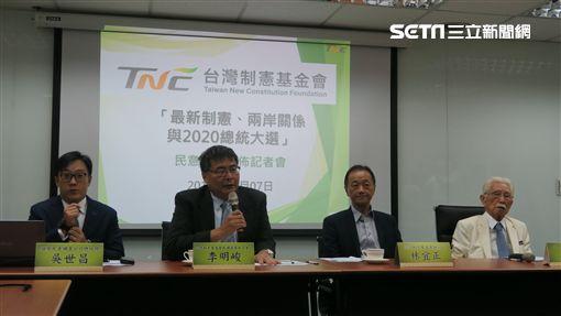 台灣制憲基金會日7日上午召開記者會,發布「最新制憲、兩岸關係與2020總統大選」民調結果。(圖/記者盧素梅攝)