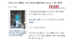 ▲日本週刊《FRIDAY》曝松坂大輔不願退休3理由。(圖/翻攝自YahooJapan)