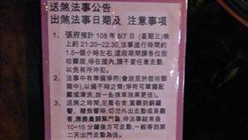 新竹,新豐鄉,送煞,送肉粽,法事(圖/翻攝自臉書新竹大小事)