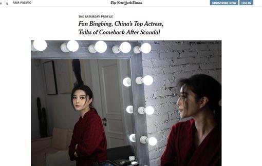 范冰冰,逃稅,復出,355/翻攝自《紐約時報》網站
