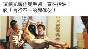 台北,假消息,蘇貞昌,蘇揆,社維法。翻攝畫面