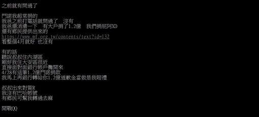 土豪之爭!PTT首富戰巴哈首富 嗆:我錯用1.2億道歉圖/翻攝自PTT
