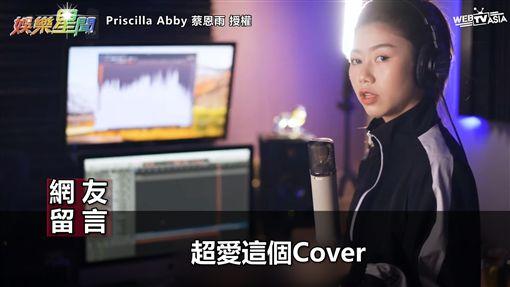 蔡恩雨翻唱鄧紫棋《差不多姑娘》 網:這個版本我喜歡