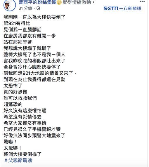 曹西平、周湯豪(翻攝臉書)
