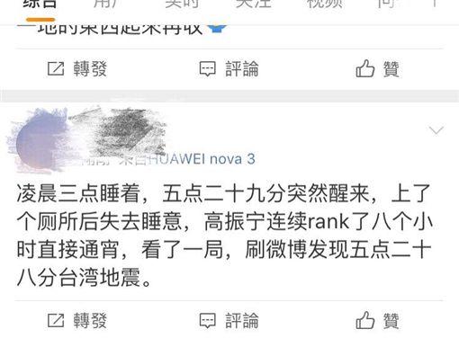 台灣,地震,6.0強震,大陸網友(圖/翻攝自微博)