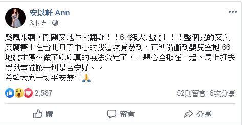 安以軒/臉書