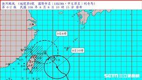 今(2019)年第9號颱風「利奇馬」轉強颱。(圖/截取自中央氣象局官網)