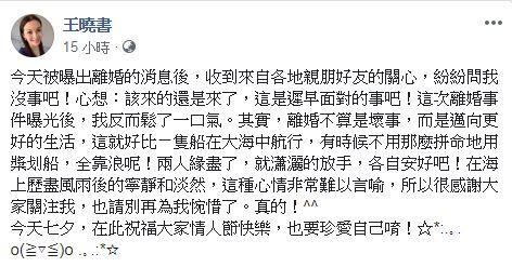 王曉書,須家隆/臉書